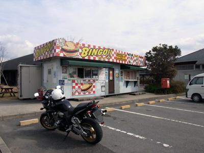 ビンゴバーガー1
