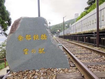 余部鉄橋空の駅